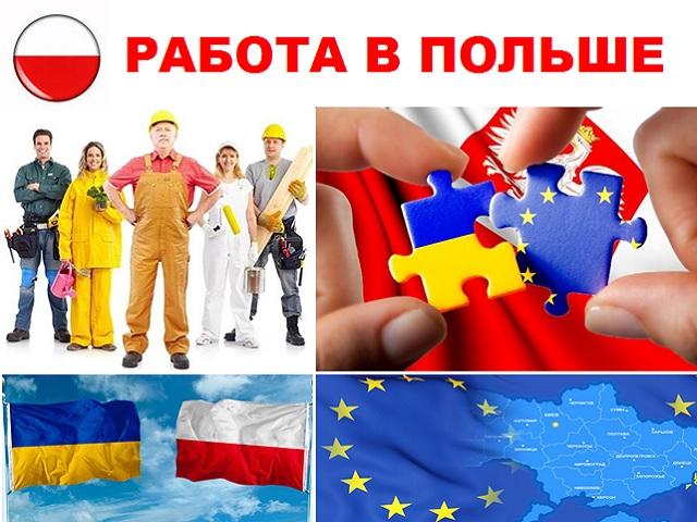 В Польше создают услуги специально для украинцев